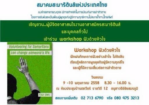 "Workshop ""ฟังด้วยหัวใจ"" โดยสมาคมสะมาริตันส์ 9-10 พ.ค."
