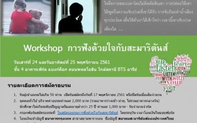 Workshop การฟังด้วยใจ 24-25 พ.ย. 2561